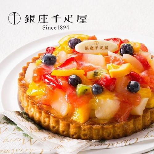 【銀座千疋屋 銀座タルト(フルーツ) タルトケーキ】 フルーツケーキ 誕生日ケーキ 「HIZ-9003-901」
