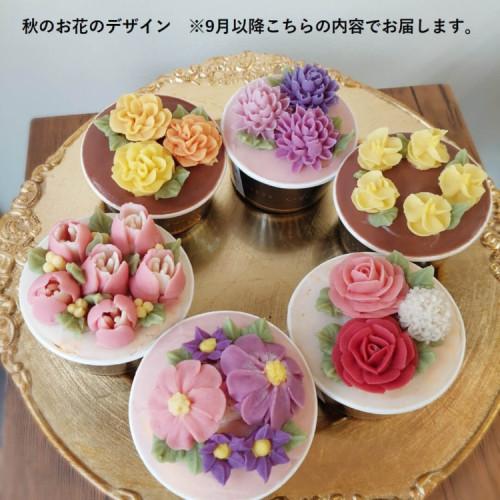 フラワーカップケーキ6個(あんクリーム)