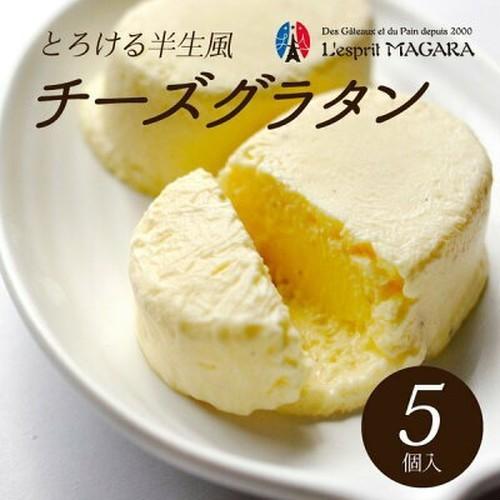 チーズグラタン5個入 まったり系チーズケーキ