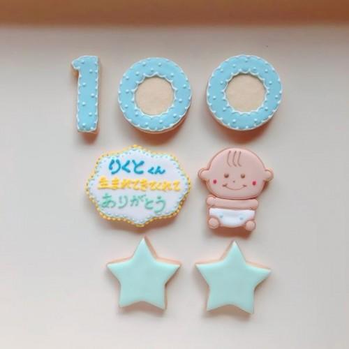 100日祝いのアイシングクッキーセット