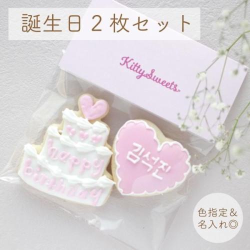 誕生日アイシングクッキー2枚セット(ハート・ケーキ)