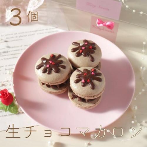 【バレンタイン2021】生チョコ トゥンカロン3つ入りBOX