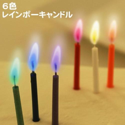 6色 レインボーキャンドル 6本入り 赤 緑 青 オレンジ 紫 白 ろうそく バースデーケーキ キャンドル お祝い イベント kc014