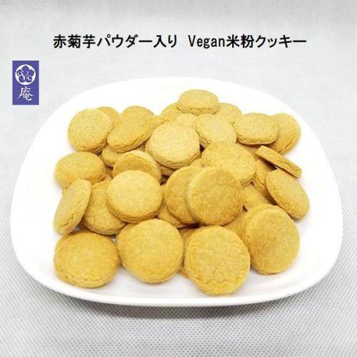 赤菊芋パウダー入り Vegan&グルテンフリー米粉クッキー 10袋セット