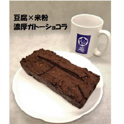 ヴィーガン&グルテンフリー★豆腐と米粉の焼き菓子 ガトーショコラ