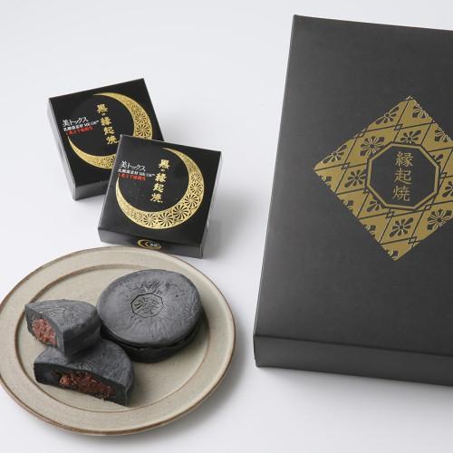送料無料キャンペーン中!「やまぐちECエール便」黒の縁起焼 8個入りセット