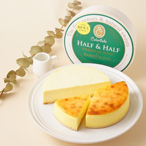 【人気No.1】カラベルのハーフ&ハーフ(チーズケーキ)