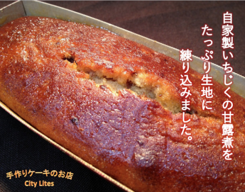 不老不死の果実で作った味わいのパウンドケーキ