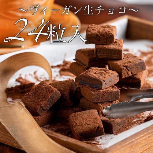 特定原材料28品目フリー生チョコ 1箱(15粒入り)