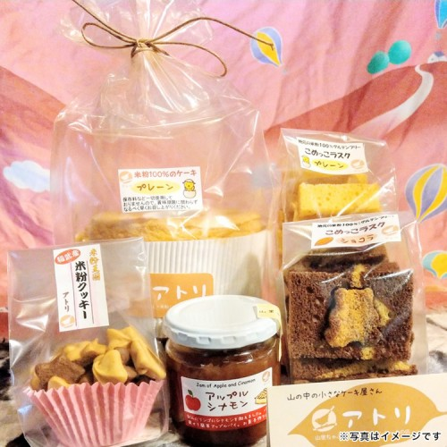 アトリバラエティセット 米粉100% 【小麦粉不使用】シフォンケーキ1個 ジャム ラスク 米粉クッキー