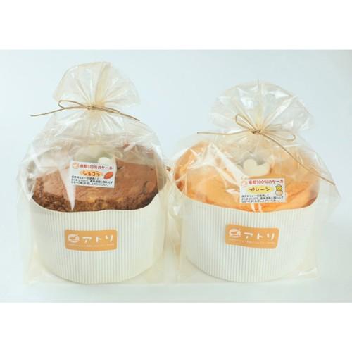 米粉シフォンケーキおまかせ2種セット(15センチ)
