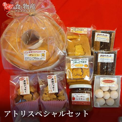 アトリスペシャルセット シフォンケーキ 小麦粉不使用 米粉