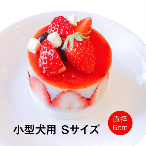 わんちゃん用フレジエケーキ(Sサイズ)