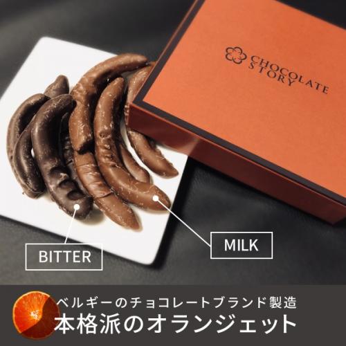 ビター&ミルクチョコレートのオランジェット(CHOCOLATE STORY)