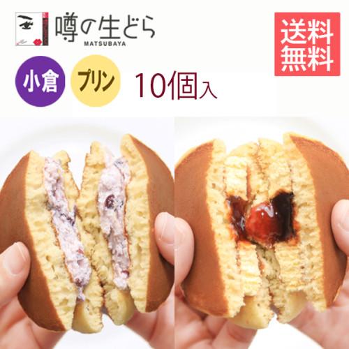 噂の生どら (小倉・プリン) 10個セット