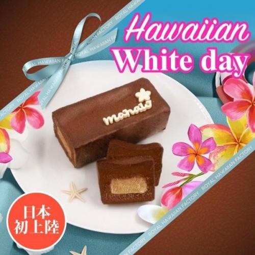 【日本初上陸】ロイヤルハワイアンショコラ~ホワイトデースペシャル~ ホワイトデー2021