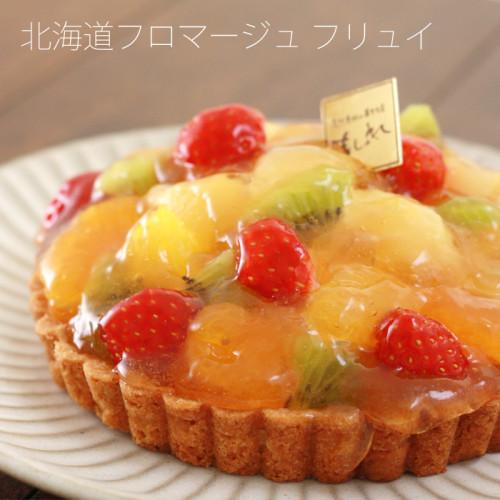 北海道チーズと自然卵カスタードの国産フルーツたっぷりタルト★北海道フロマージュフリュイ(14cm)