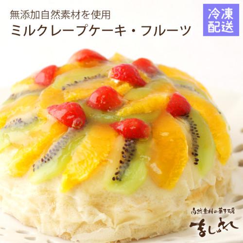 オーガニックミルクレープフルーツデコレーション♪無農薬北海道小麦と自然卵カスタードの贅沢ミルクレープ 15cm