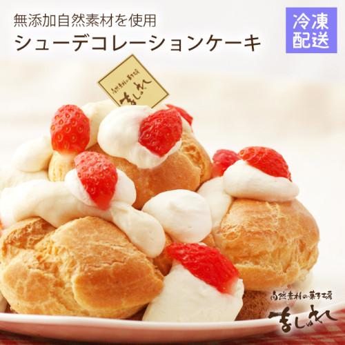 シュークリームケーキ★北海道厳選素材使用のオーガニック シュークリーム♪