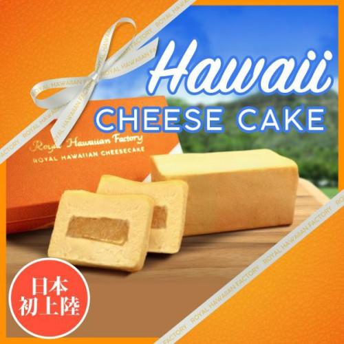 【日本初上陸】ロイヤルハワイアンチーズケーキ ホワイトデー2021