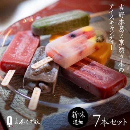 京都・本くず氷 アイスキャンディー 定番セット 75ml×7本 お中元2021