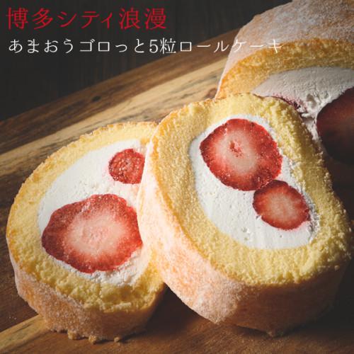 博多シティロマンのあまおうロールケーキ福岡県産 あまおう ゴロっと5粒 ロールケーキ 1本