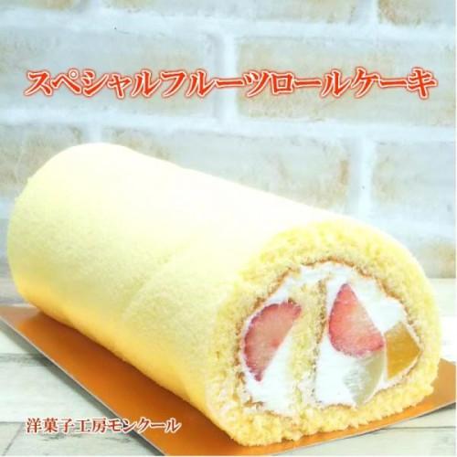 スペシャルフルーツロールケーキ