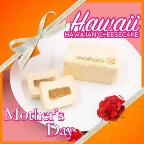 【日本初上陸】ロイヤルハワイアンチーズケーキ 〜母の日スペシャル〜
