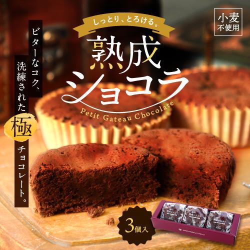 しっとりとろける神戸熟成ショコラ 3個入 ガトーショコラ