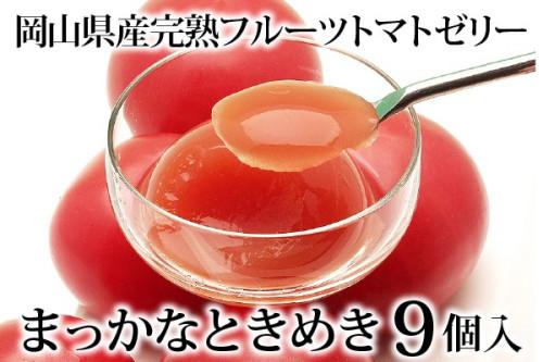 岡山県産完熟フルーツトマトのジュレ「まっかなときめき」9個入