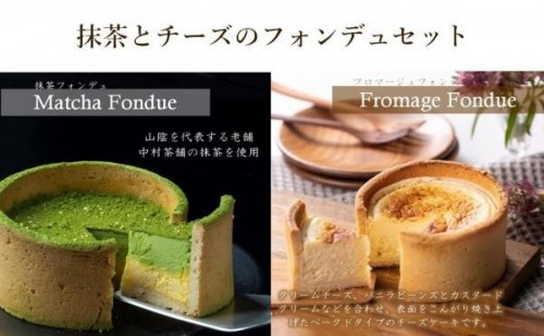 【洋菓子専門店・KAnoZA】抹茶フォンデュ&フロマージュフォンデュセット 父の日2021