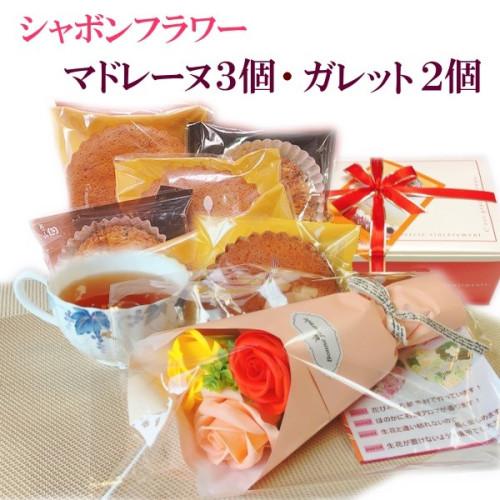 敬老の日 シャボンフラワー(グリーン)と焼き菓子セット