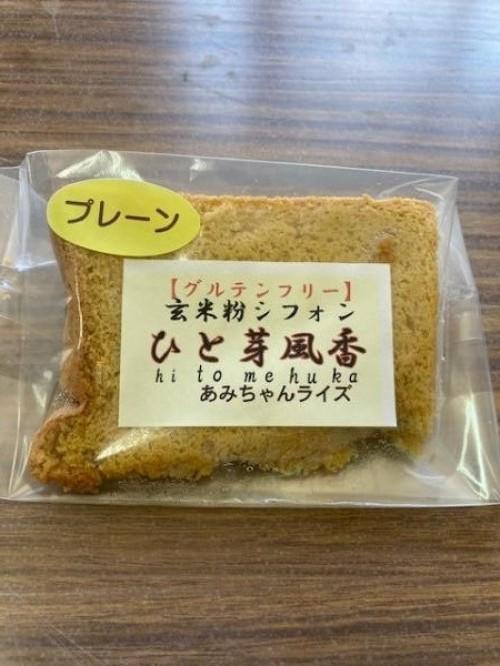 ひとめぼれ玄米粉シフォン「ひと芽風香」6種類12個セット
