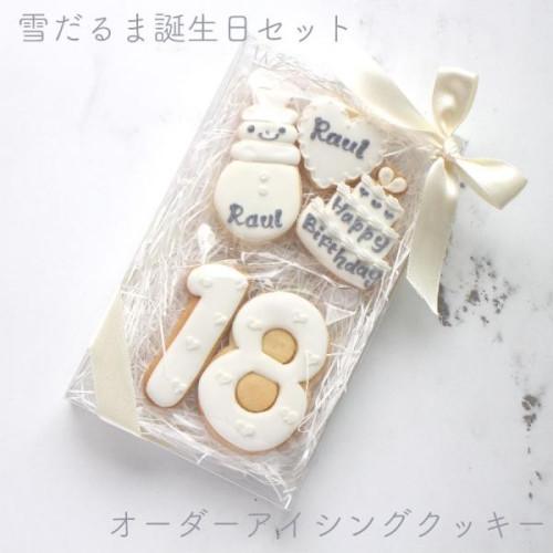 【snow man 誕生日セット】アイシングクッキー