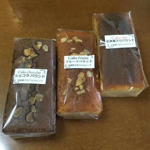 パウンドケーキ 選べる3本セット【ショコラ、フルーツ、紅茶葉入り】