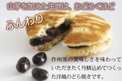 岡山県美作産黒豆洋風どら焼「美作黒とら」10個入り