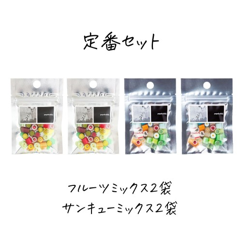 【PAPABUBBLE】定番セット(簡易包装)
