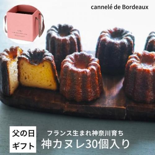 【送料無料】父の日ギフト フランス生まれ 神奈川育ち 神カヌレ 30個入り 父の日2021 ギフト