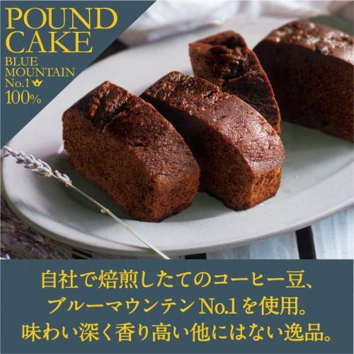 【全国送料550円】ブルーマウンテンNO.1のコーヒー豆を100%使用した濃厚パウンドケーキ Sasebo Coffee Tominaga