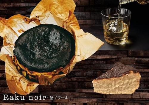 酪ノワール