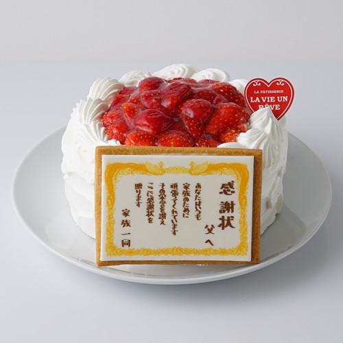 【都内の人気店・パティスリーラヴィアンレーヴ】感謝状ケーキ♪ ショートケーキ 4号