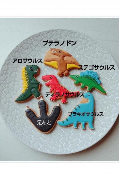 大きな恐竜アイシングクッキー~単品~