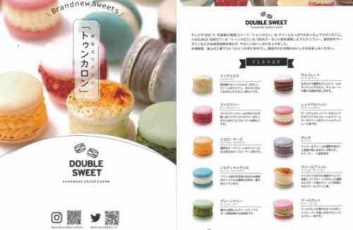 韓国発マカロン(トゥンカロン)好きな味が選べる4個セット