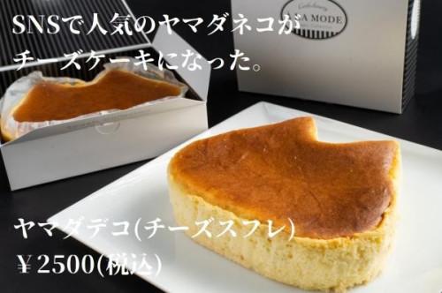 ヤマダデコ【チーズスフレ】