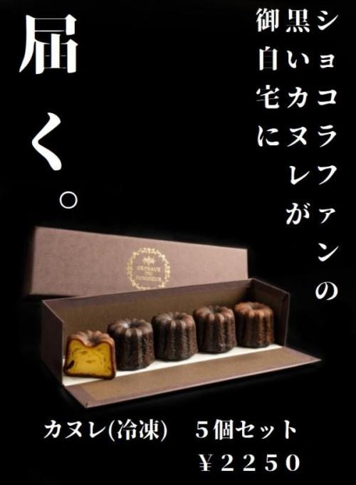 こんがり黒カヌレギフト(5個セット)