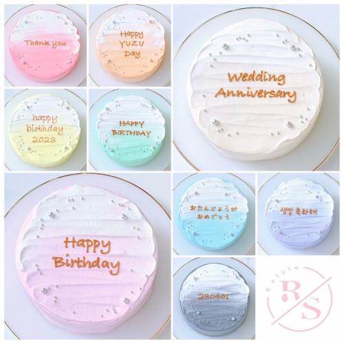 選べる8色♪センイルケーキ(お好きなメッセージ)  4号