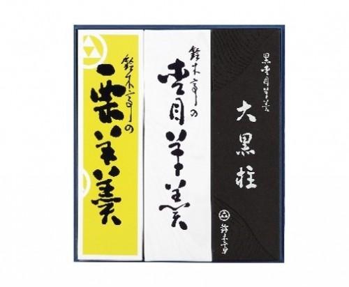 大型羊羹 3本入(杢目・黒杢目・栗)