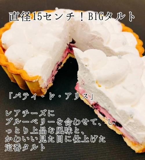 【メディアで多数紹介!】5号 苺ムースと生チョコのチーズタルト「アモレール」+レアチーズとブルーベリーのタルト「パティ・ド・アリス」 Bigタルトセット