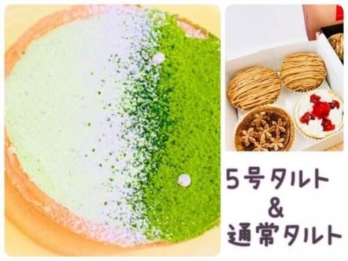 【メディアで多数紹介!】5号 宇治抹茶が香る和風チーズタルト「ラフィオ」+贅沢チーズタルト4個 リッチセット