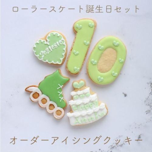 【ローラースケート誕生日セット】アイシングクッキー
